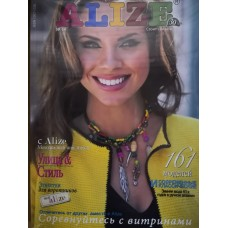 "Журнал ""Alize"""